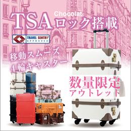 【Outlet-CHOCOLAT】激安スーツケース キャリーバッグ キャリーかばん 4輪トランクケース【可愛いトランク】【CHOCOLAT】8色3サイズ