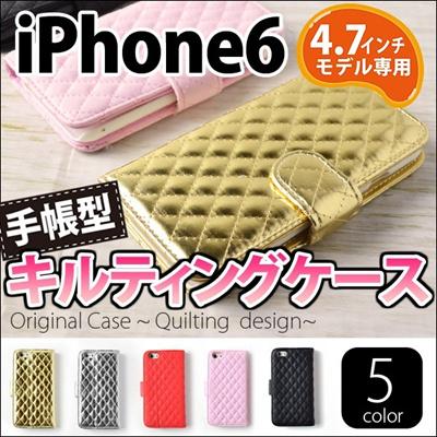 iPhone6s/6 ケース手帳型 キルティング調 手帳 かわいい case cover 横開き カードポケット 両面保護 マグネット おしゃれ 可愛い アイフォン6 保護 IP6QUILT [ゆうメール配送][送料無料]の画像