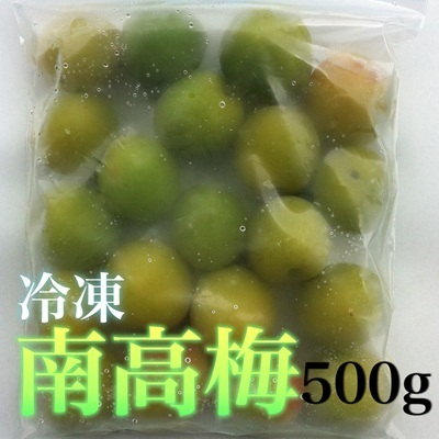 和歌山県産 冷凍 南高梅 (梅酒、梅シロップ用)500gの画像