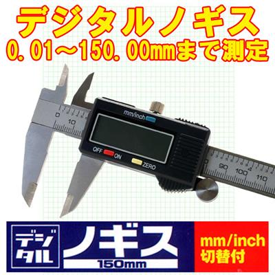 ★【送料無料】売れてます!150mmデジタルノギス 最小読取0.01mm、0.01~150.00mmまで測定可能!ボタンを押すだけでゼロ点セットができるので比較測定に便利!外径、内径、段差、深さの測定に!即納可能!!の画像