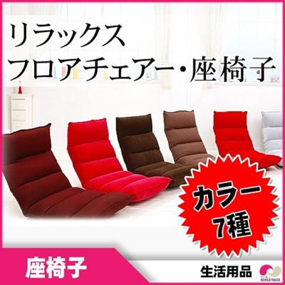 【安心国内発送】リラックスフロアーチェア 座椅子 WEXシリーズ 7色【数量限定】 【送料無料】  座いす 座椅子 低反発 座イス 1人掛け ソファーの画像