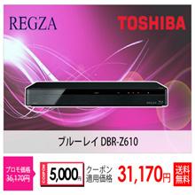★スーパーセールクーポン利用可能★TOSHIBA  東芝 BDレコーダー REGZA レグザブルーレイ 2チューナーモデル 500GB  DBR-Z610