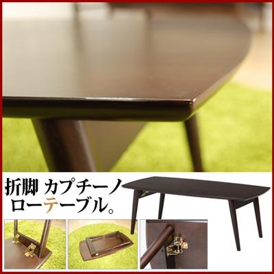 カプチーノ テーブル ローテーブル センターテーブル 折りたたみ式テーブル ソファテーブル 激安 最安価挑戦 インテリア 高級感 m091341の画像