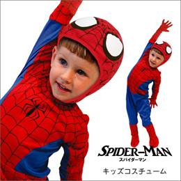 スパイダーマン キッズ用スパイダーマン 802943I / 802943T■ハロウィン 仮装 コスプレ コスチューム ハリウッド映画 アメコミ ハロウィン衣装