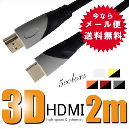 ★即納★国内発送★高品質HDMIケーブル 3D対応ハイスペックHDMIケーブル【2m】3D映像対応(1.4規格)/イーサネット対応/HDTV(1080P)対応/金メッキ仕様(PS3/Xbox360対応・各種AVリンク対応