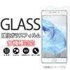 送料無料 強化ガラス保護フィルム シール 液晶保護フィルム 画面保護シール 保護フィルム  保護 SO-04H F-03H M03 SOV33 502SO SH-04H 506SH SH-02H SH-01H KYV37 KYV36 iPhoneSEKIWAMI REI