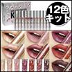 ホリデーエディションリップグロス12色キット!口紅 12点セット/大人気のリップコレクション
