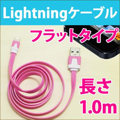 ライトニングケーブル iPhone6 iPhone5 Lightning ケーブル iPhone5 対応 USB 充電 ケーブル ライトニング おしゃれなツートンカラー カラフル フラットケーブル 1.0m iPad mini Air IP5FTC-01[ゆうメール配送][送料無料]の画像