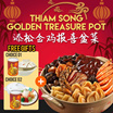 [Thiam Song] CNY Special | Golden Treasure Hot Pot 盆菜 | Free Jing Qian Bao | Free Claypot | Free Yu Sheng