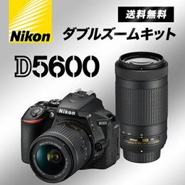 D5600 ダブルズームキット