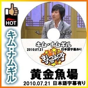 Kim Nam Gil キム・ナムギル 黄金魚場 [2010.07.21] バラエティー番組 DVDの画像