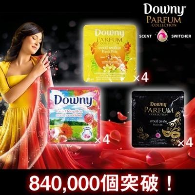 【送料無料】数量限定!!新フレーバー登場Downy Parfum Collection Happiness ハピネス/ガーデンブルーム/ミスティークのお試しセット3種(1種類につき4個×3種類=合計12袋)の画像