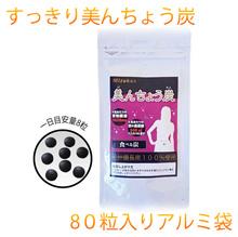 美んちょう炭80粒入り袋 【紀州備長炭と食物繊維の錠剤です】