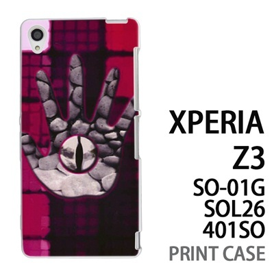 XPERIA Z3 SO-01G SOL26 401SO 用『No2 6』特殊印刷ケース【 xperia z3 so01g so-01g SO01G sol26 401so docomo au softbank エクスペリア エクスペリアz3 ケース プリント カバー スマホケース スマホカバー】の画像