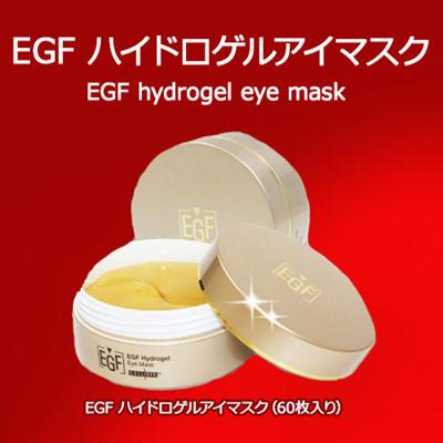 [CELLISYS] EGF ハイドロゲル アイマスク(60枚入り)[正規日本販売契約提携店][韓国コスメ CELLISYS セリシス]の画像