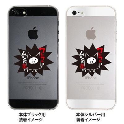 【iPhone5S】【iPhone5】【TORRY DESIGN】【Clear Arts】【iPhone5ケース】【カバー】【スマホケース】【クリアケース】 27-ip5-tr0012の画像