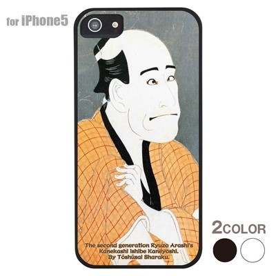 【iPhone5S】【iPhone5】【写楽】【iPhone5ケース】【カバー】【スマホケース】【浮世絵】 ip5-06uk013の画像