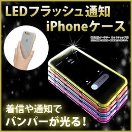光る フラッシュケース ケース カバー  LEDフラッシュ通知機能 保護 おしゃれ かわいい アイフォン6 iPhone6s iPhone6 iPhone6splus /6plus iPhone SE iPhone5 ER-CSMT [ゆうメール配送][送料無料]