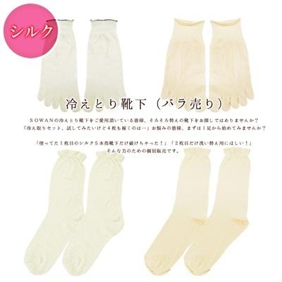 冷え取り靴下 [ばらうり:シルク] 2足組の画像