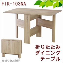 フィーカ フォールディングダイニングテーブル FIK-103NA■コンパクトに折りたためるナチュラルなテーブル。半面だけ出しても使えます♪