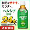 【送料無料】【トクホ】花王 ヘルシア緑茶 350mlPET×24本 1ケース