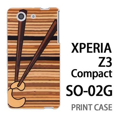 XPERIA Z3 Compact SO-02G 用『No1 C 割り箸』特殊印刷ケース【 xperia z3 compact so-02g so02g SO02G xperiaz3 エクスペリア エクスペリアz3 コンパクト docomo ケース プリント カバー スマホケース スマホカバー】の画像