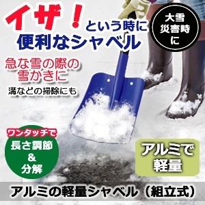 【送料無料】アルミの軽量シャベル(組立式)☆ワンタッチで組立てOK!大雪や災害時のイザという時に便利!ガーデニングや溝掃除などにも使えます☆/雪かきシャベル/雪かきスコップ