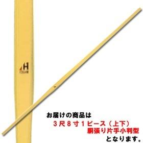 HASEGAWA(ハセガワ) カーボン竹刀 1ピース(上下) DBK138P1【3尺8寸 パーツ販売 剣道 胴張り片手小判型】の画像