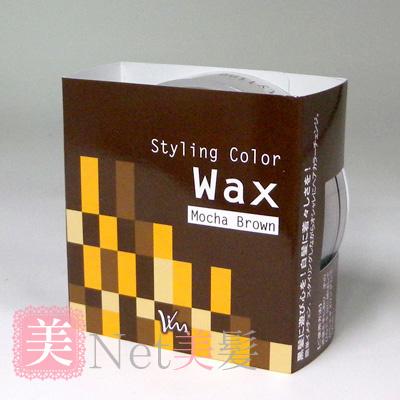 ビナ薬粧スタイリングカラーワックスモカブラウン80gVina(ヘアワックス・毛髪着色料)