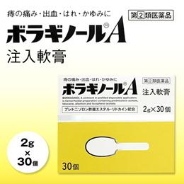 【指定第二類医薬品】ボラギノールA 注入軟膏 2g×30個