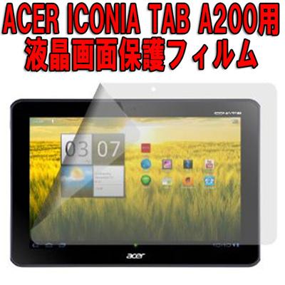 【送料無料】ACER ICONIA TAB A200用液晶保護フィルム (スクリーンプロテクター) 反射を抑えて滑らかタッチで指紋も目立たないアンチグレア仕様【ACER ICONIA TAB A200 ケース Screen protector Android OS搭載10.1型タブレット 保護フィルム】の画像