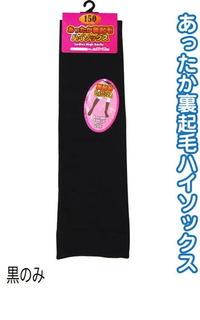 婦人150D裏起毛ハイソックス黒15KIMOHI【まとめ買い10個セット】45-899