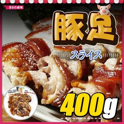豚足 スライス 400g 韓国豚足 タレ付き テビチ コラーゲンたっぷり 韓国食品の画像