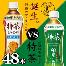◆新企画!2ケース選り取り!8/2発売の特茶カフェインゼロも選べます!最安値にchallenge! 特茶 PET 500ml×48本 サントリー 伊右衛門 特茶 体脂肪を減らすのを助けるので、体脂肪が気になる方に適しています。京都福寿園の茶匠が厳選した国産茶葉を使用し、香り豊かな味わいに仕上げました