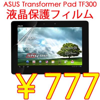 【送料無料】Asus Transformer Pad TF300 反射防止仕様 アンチグレア 10.1型 液晶保護フィルムシートの画像