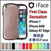 ★ IFACE Galaxy S7 Edge Case ★ IFace Sensation Galaxy S7 Edge / IFace First Class Galaxy S7 ★