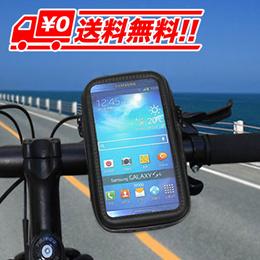 防水スマホマウントホルダー バイクや自転車のハンドルにスマホを取付 5.3インチまで タブレット・携帯