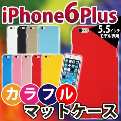 iPhone6sPlus/6Plus ケース つや消し マット カラフル おしゃれ 可愛い かわいい PC素材 ハード 保護 iPhone6 Plus アイフォン6 プラス IP62P-002[ゆうメール配送][送料無料]の画像
