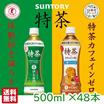 【2ケースSET】 伊右衛門 特茶/ 大麦ブレンド茶 500ml×48本 「新商品」 カフェインゼロ 特保 体脂肪を減らすのを助ける