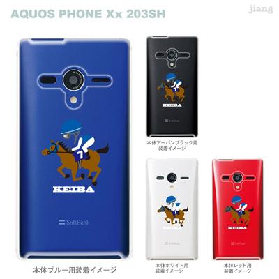 【AQUOS PHONEケース】【203SH】【Soft Bank】【カバー】【スマホケース】【クリアケース】【クリアーアーツ】【KEIBA】【競馬】 10-203sh-ca0098の画像