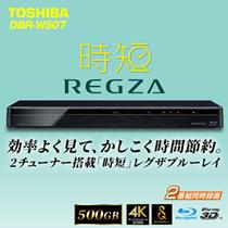【カートクーポン使えます】東芝 500GB HDD/2チューナー搭載3D対応ブルーレイレコーダーTOSHIBA REGZA レグザブルーレイ DBR-W507