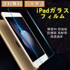 送料無料・日本発送 iPad2/3/4 iPad Air/Air2 ガラス フィルム iPad mini 1/2/3/  iPad mini4液晶保護フィルム iPad Pro 12.9 タブレット  保護シート  Apple アップル アイパッドミニ フォー 硬度9H・ラウンドエッジ加工・高透過率・液晶保護フィルム・日本製素材 旭硝子・強化ガラス・防指紋・高鮮明・防爆裂・スクラッチ防止・気泡ゼロ