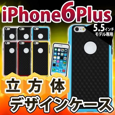 iPhone6sPlus/6Plus ケース 立方体 デザイン カラフル おしゃれ スタイリッシュ ポリカーボネート TPU ソフト PC 保護 iPhone6 Plus IP62S-004[ゆうメール配送][送料無料]の画像
