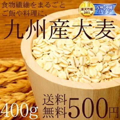 【送料無料】九州産 大麦 (400g) 食べる食物繊維の宝庫な食材 注目される第6の栄養素とされる食物繊維を豊富に含んだ食材 炊飯や料理にお使い頂けますの画像