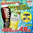 !!なんとクーポン利用で1本75円!!キリンメッツorキリンメッツプラスレモンスカッシュ味の2種類から好きな味を2ケース選べる。送料無料!!