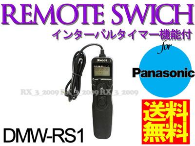【送料無料】パナソニック インターバルタイマー付 リモートコマンダー DMW-RS1互換品有線リモートシャッターの画像