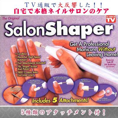 【送料無料】キレイな指を目指す電動ネイルシェイパー(NailShaiper)ご自宅で簡単サロンケアの画像