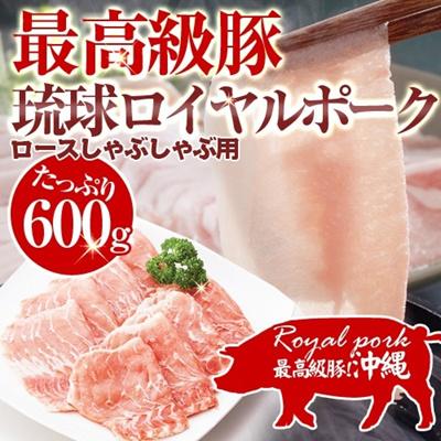 【送料無料】最高級豚沖縄琉球ロイヤルポーク ロースしゃぶしゃぶ用600g★の画像