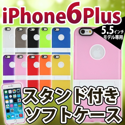 iPhone6sPlus/6Plus ケース スタンド付き 動画視聴 カラフル おしゃれ 可愛い かわいい ポリカーボネート TPU ソフト 保護 iPhone6 Plus IP62S-005[ゆうメール配送][送料無料]の画像
