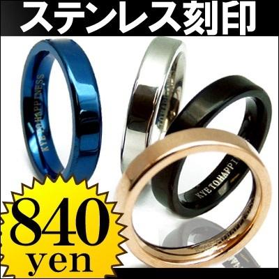 ★「幸せの鍵」刻印★全4色★新素材ステンレスPVDリングが840円!!指輪/ペア/ピンキーリング★銀/黒/金/青★シルバー/ブラック/ピンクゴールド/ブルーの画像